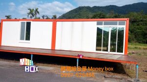 Moneybox錢櫃 打包屋 實際案例