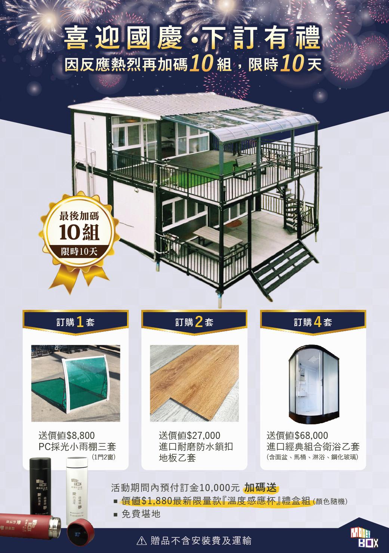 1020 錢櫃組合屋 - 組合屋